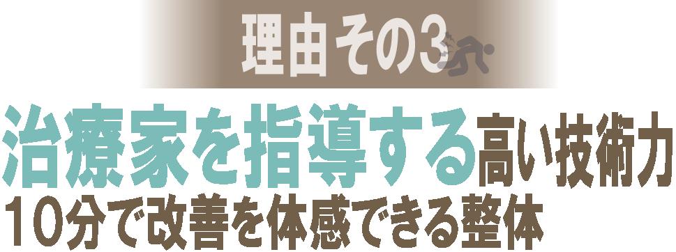仙台市-宮城野区_norarasense+整体院_選ばれる理由-その3/タイトル