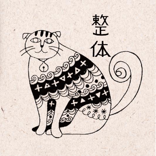 仙台市-宮城野区_norarasense+整体院_ ギャラリー/ココ-整体フォント